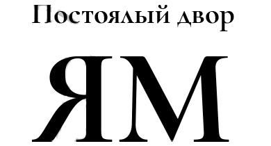 """Постоялый двор """"Ям"""""""